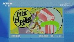 20210608健康之路视频和笔记:吴艳,广场舞,走路,骨关节病