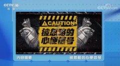 20210610健康之路视频和笔记:徐昕晔,感冒,心梗,颈椎病,胸痛