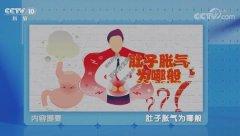 20210611健康之路视频和笔记:王晏美,胀气,打嗝,膳食纤维,果糖