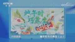 20210612健康之路视频和笔记:胡世云,陈子杰,端午时节的养生智慧
