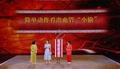 """20210617养生堂视频和笔记:叶志东,揪出血管里的""""小偷"""",高血压"""