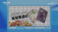 20210620健康之路视频和笔记:杨志敏,关爱身与心爸爸更健康
