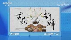 20210703健康之路视频和笔记:詹志来,红花,藏红花,薄荷,山楂