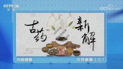 20210701健康之路视频和笔记:詹志来,陈皮,生姜,薏米,膳食纤维