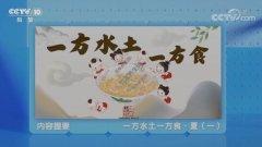 20210712健康之路视频和笔记:李军,桂林米粉,米皮,东北大拉皮