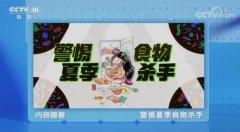 20210707健康之路视频和笔记:李凤琴,为什么夏天吃东西要格外注意