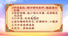 20210715养生堂视频和笔记:刘清泉,三伏贴,冬病夏治,寒湿,阳气