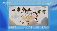 20210716健康之路视频和笔记:李军,苋菜,紫苏,荷叶,清震汤,荷苡茶
