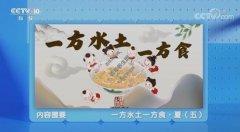 20210715健康之路视频和笔记:李军,荔枝,蓝莓,青梅,枸杞,咕咾肉