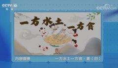 20210714健康之路视频和笔记:李军,莱芜炒鸡,生姜,冬吃萝卜夏吃姜