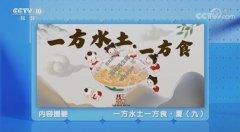 20210719健康之路视频和笔记:李军,长夏,莲子,花椒,二仁莲子饮
