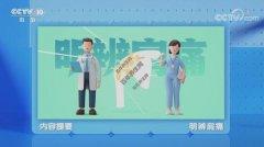 20210724健康之路视频和笔记:姚琦,肩周炎,肩峰撞击综合征,肩痛