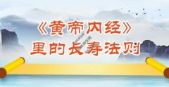 20210730养生堂视频和笔记:李建平,脾胃,干姜,长寿,代茶饮