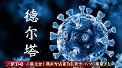 20210803养生堂视频和笔记:张伯礼,新冠疫情防控特别节目,德尔塔
