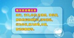 20210805养生堂视频和笔记:顾承东,帅瑛,糖尿病,中暑,低血糖