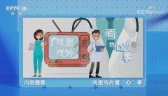 20210806健康之路视频和笔记:吴永波,冠心病,心肌梗死,心绞痛