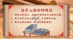 20210824养生堂视频和笔记:杨国华,心脏病,冠心病,心火旺,心梗