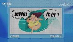 20210831健康之路视频和笔记:孟化,肥胖,糖尿病,胃旁路手术
