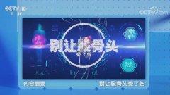 20210830健康之路视频和笔记:赵旻暐,股骨头坏死,激素,酗酒