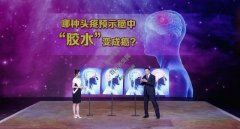"""20210902养生堂视频和笔记:杨军,别让脑中""""胶水""""变成癌"""