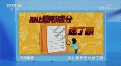 20210911健康之路视频和笔记:刘爱东,别让隐形成分迷了眼