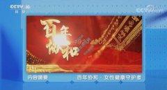 20210914健康之路视频和笔记:北京协和医院女性健康守护者
