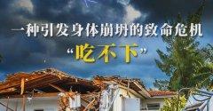 """20210917养生堂视频和笔记:孙晓红,逆转""""吃不下""""引发的身体崩塌"""
