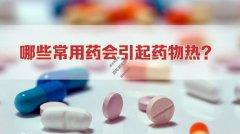 20210918养生堂视频和笔记:李太生,发烧,抗生素,对话协和名医