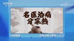 20210925健康之路视频和笔记:王北,张秦,寒湿型风湿病,寒湿