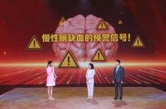 20210927养生堂视频和笔记:刘加春,陈胜云,慢性脑缺血,头晕