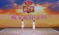 20210928养生堂视频和笔记:王雪茜,心梗,支架,胸痹,冠心病,阳虚