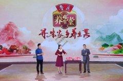20211003养生堂视频和笔记:王海隆,寻味贵州家乡养生菜