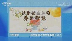 20211006健康之路视频和笔记:鲤鱼,鲈鱼,大闸蟹,青蟹