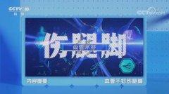 20211013健康之路视频和笔记:刘冰,下肢动脉硬化闭塞症,间歇跛行
