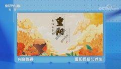 20211014健康之路视频和笔记:陈子杰,重阳节养生,菊花,吴茱萸