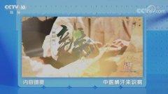 20211015健康之路视频和笔记:张景明,盗汗,六味地黄丸,知柏地黄丸